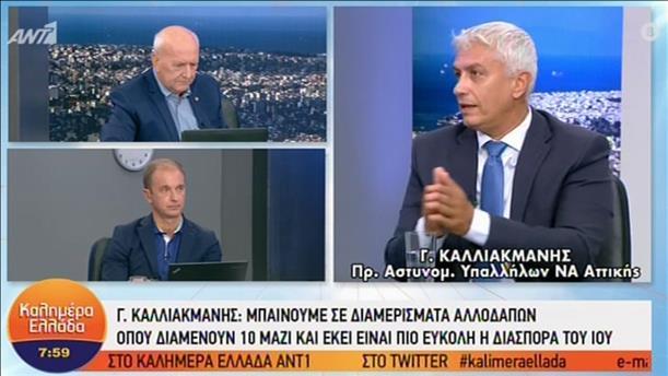 """Ο Γιώργος Καλλιακμάνης στην εκπομπή """"Καλημέρα Ελλάδα"""""""