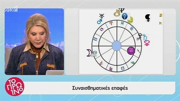 Αστρολογία - Το Πρωινό - 15/02/2019