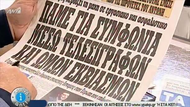 Εφημερίδες (19/05/2015)