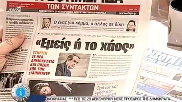 Εφημερίδες (12/12/2014)