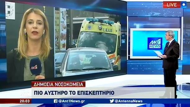 Κορονοϊός: κατάργηση του επισκεπτηρίου για συγκεκριμένους ασθενείς