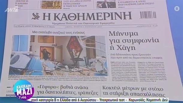 ΕΦΗΜΕΡΙΔΕΣ – ΚΑΛΟΚΑΙΡΙ ΜΑΖΙ - 06/08/2020