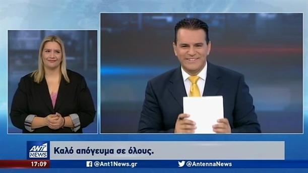 ANT1 NEWS 31-10-2019 ΣΤΗ ΝΟΗΜΑΤΙΚΗ