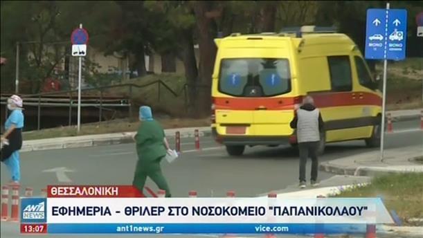 Κορονοϊός: στο «κόκκινο» παραμένουν τα νοσοκομεία της Θεσσαλονίκης