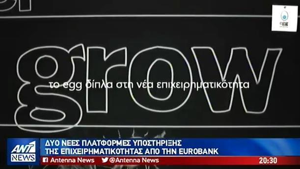 Νέες πλατφόρμες υποστήριξης επιχειρήσεων από την Eurobank