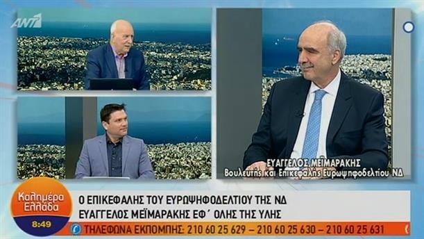 Ευάγγελος Μεϊμαράκης – ΚΑΛΗΜΕΡΑ ΕΛΛΑΔΑ – 14/03/2019