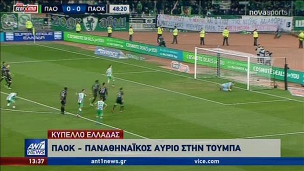 Κύπελλο Ελλάδας: αρχίζουν τα ματς της προημιτελικής φάσης