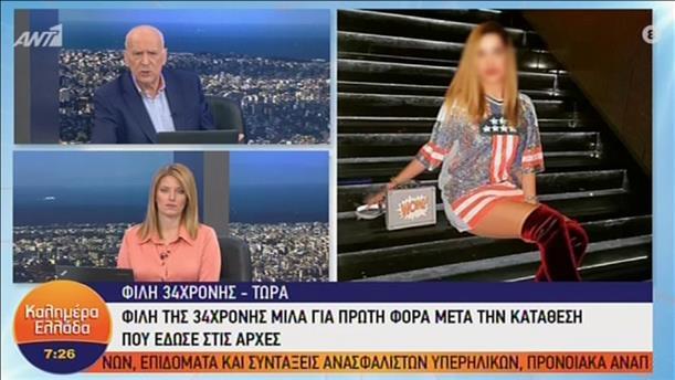 Φίλη της 34χρονης στην εκπομπή «Καλημέρα Ελλάδα»