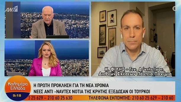 Κωνσταντίνος Φίλης - Γεν. Διευθυντής ΙΔΙΣ – ΚΑΛΗΜΕΡΑ ΕΛΛΑΔΑ - 04/01/2021