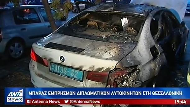 Θεσσαλονίκη: Εμπρησμός σε αυτοκίνητα της τουρκικής διπλωματίας