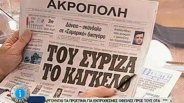 Εφημερίδες (25/05/2015)