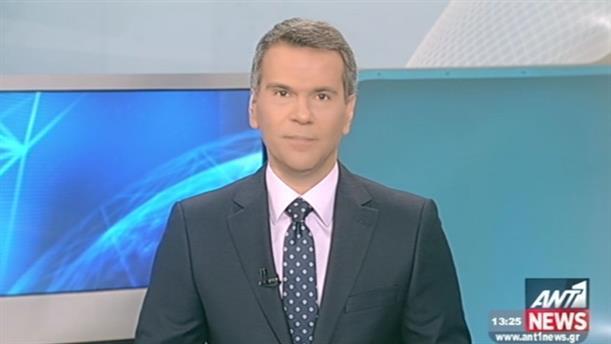 ANT1 News 08-01-2016 στις 13:00