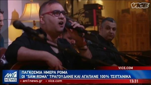"""Αφιέρωμα του VICE στο συγκρότημα """"Sam Roma"""""""