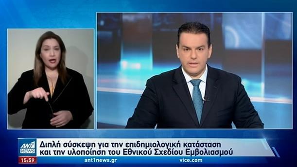 ANT1 NEWS 24-12-2020 ΣΤΗ ΝΟΗΜΑΤΙΚΗ