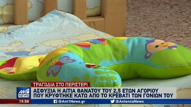 Από ασφυξία πέθανε το αγοράκι που κρύφτηκε κάτω από το κρεβάτι των γονιών του