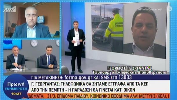 Ο Υφυπ. Ψηφιασκής Διακυβέρνησης Γ. Γεωργαντάς στον ΑΝΤ1