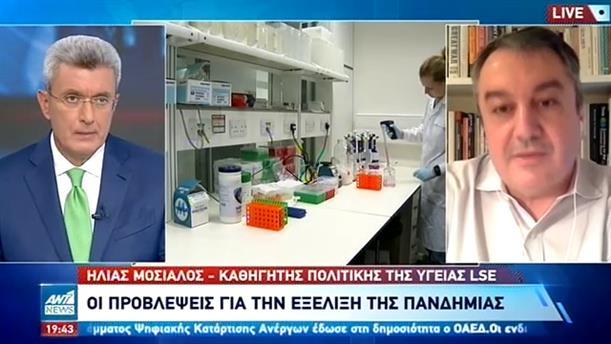 Ο Ηλίας Μόσιαλος στον ΑΝΤ1 για την εξέλιξη της πανδημίας