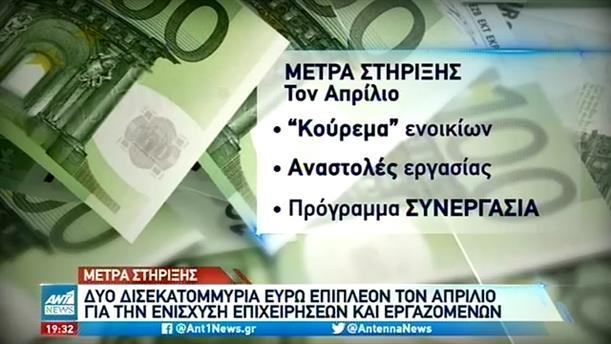 Τα μέτρα επιβίωσης της Οικονομίας στο Υπουργικό Συμβούλιο