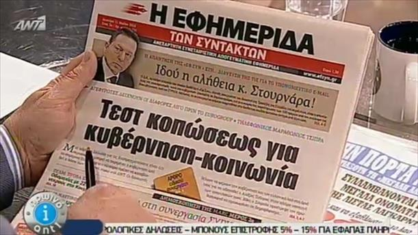 Εφημερίδες (11/05/2015)