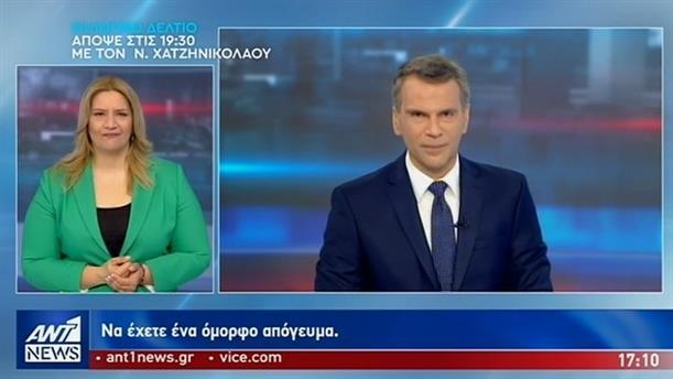 ANT1 NEWS 02-06-2019 ΣΤΗ ΝΟΗΜΑΤΙΚΗ