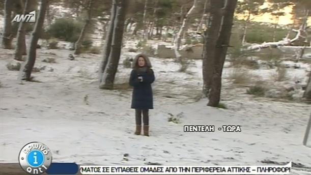 Πρωινό ΑΝΤ1 – Εκπομπή - 07/01/2015