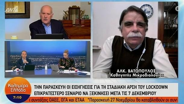 Αλκιβιάδης Βατόπουλος - καθηγητής Μικροβιολογίας – ΚΑΛΗΜΕΡΑ ΕΛΛΑΔΑ – 26/11/2020