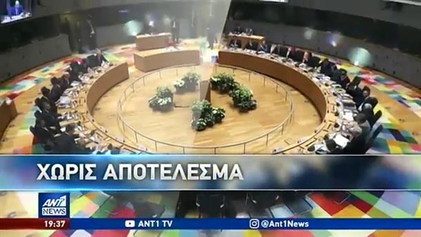 «Ναυάγησε» η Σύνοδος για τον ευρωπαϊκό προϋπολογισμό