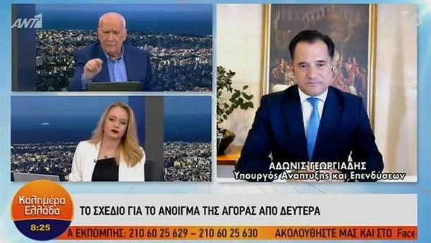 Άδωνις Γεωργιάδης – ΚΑΛΗΜΕΡΑ ΕΛΛΑΔΑ - 15/01/2021