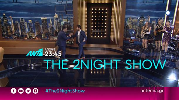 The 2night Show – Πέμπτη 28/2