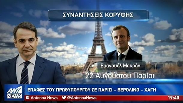 Επαφές Μητσοτάκη στην Ευρώπη - Κόντρα στην Αθήνα για την Θάνου