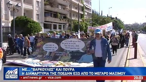 Ευφάνταστη διαμαρτυρία της ΠΟΕΔΗΝ λίγα μέτρα από το Μαξίμου