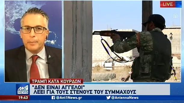 ΗΠΑ: Αντιφατικά μηνύματα για την τουρκική εισβολή στη Συρία