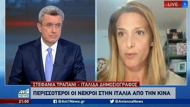 Η Στεφανια Τραπάνι στον ΑΝΤ1 για την «σκιά» του κορονοϊού στην Ιταλία