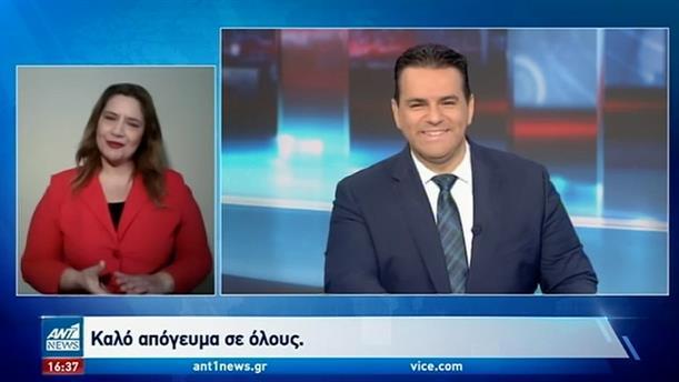 ANT1 NEWS 17-03-2021 ΣΤΗ ΝΟΗΜΑΤΙΚΗ