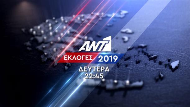 ΕΚΛΟΓΕΣ 2019 – Δευτέρα στις 22:45