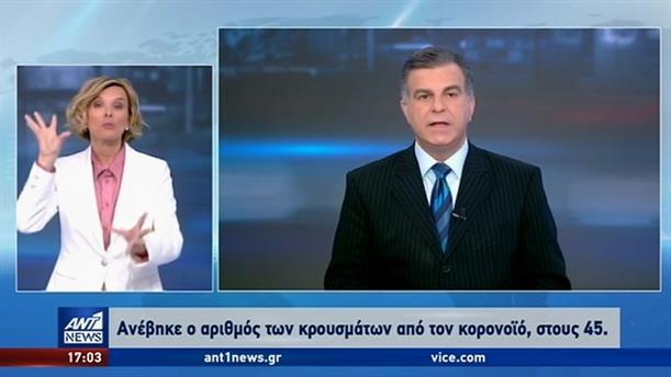 ANT1 NEWS 06-03-2020 ΣΤΗ ΝΟΗΜΑΤΙΚΗ