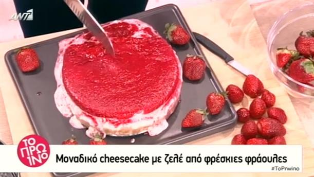 Μοναδικό cheesecake με ζελέ από φρέσκιες φράουλες