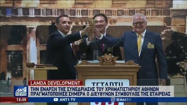 Χρηματιστήριο Αθηνών: Αύξηση του μετοχικού κεφαλαίου της Λάμδα