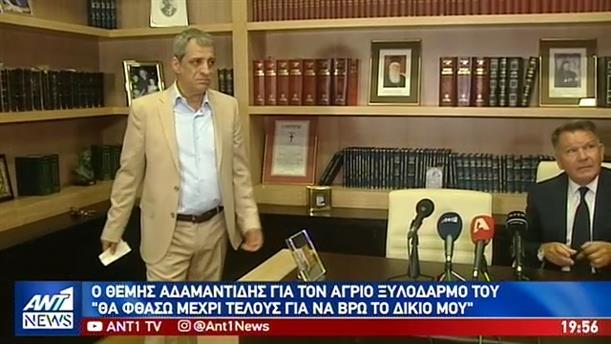 Θέμης Αδαμαντίδης: χρωστάω στην ψυχή μου να φθάσω την υπόθεση έως το τέλος