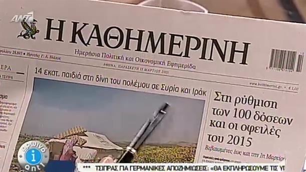 Εφημερίδες (13/03/2015)
