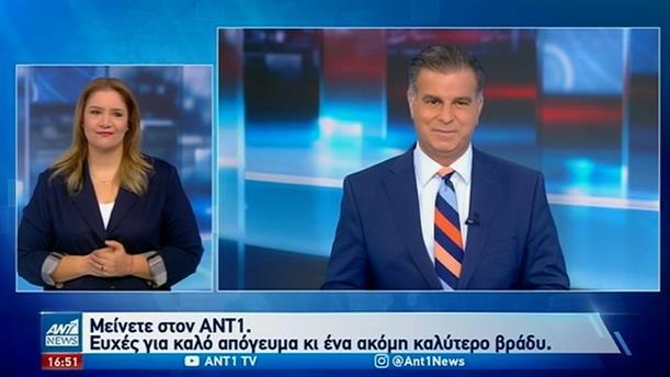ANT1 NEWS 05-10-2020 ΣΤΗ ΝΟΗΜΑΤΙΚΗ