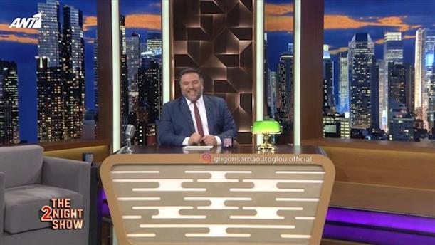 THE 2NIGHT SHOW – Επεισόδιο 66 – 5ος κύκλος