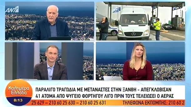 Σε φορτηγό ψυγείο βρέθηκαν μετανάστες στην Ξάνθη – ΚΑΛΗΜΕΡΑ ΕΛΛΑΔΑ – 05/11/2019