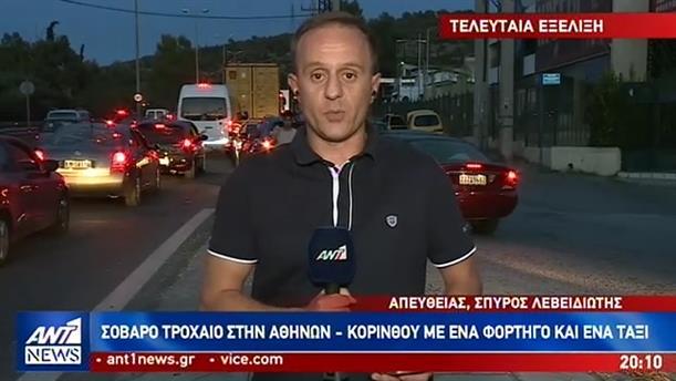 Τραυματίες από σφοδρή σύγκρουση οχημάτων στην Αθηνών- Κορίνθου