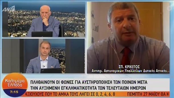 Ο Σπήλιος Κρικέτος στο «Καλημέρα Ελλάδα»