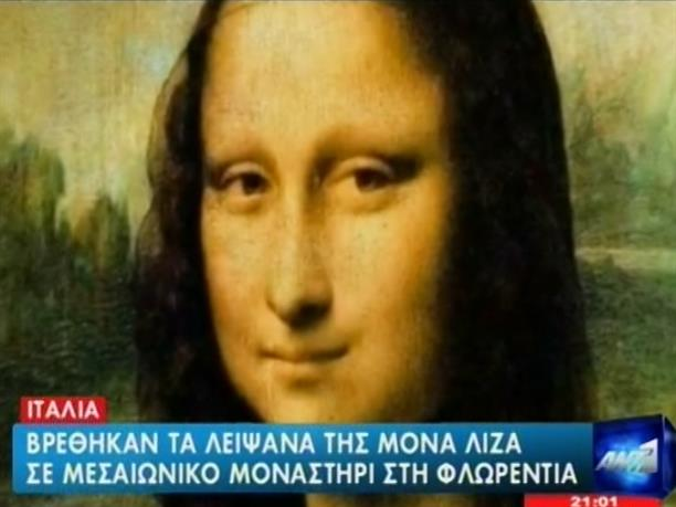 Βρέθηκαν τα λείψανα της Μόνα Λίζα
