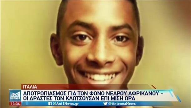 Ιταλία: δολοφονία μετανάστη από 4 νεαρούς