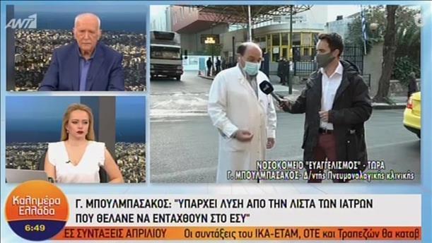 """Ο Γιώργος Μπουλμπασάκος στην εκπομπή """"Καλημέρα Ελλάδα"""""""