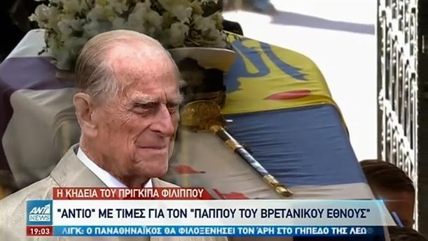 """Κηδεία Πρίγκιπα Φιλίππου: """"αντίο"""" με τιμές στον """"παππού του βρετανικού έθνους"""""""