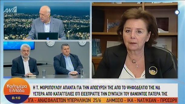 """Η Τ. Μοροπούλου στην εκπομπή """"Καλημέρα Ελλάδα"""""""